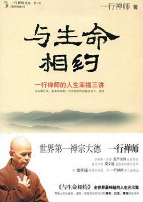 Sách Thầy Nhất Hạnh đang trở thành best seller ở Trung Quốc